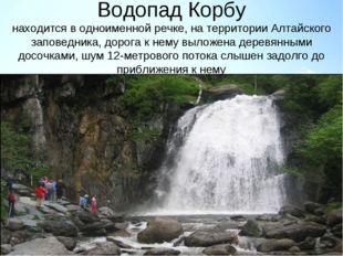 Водопад Корбу находится в одноименной речке, на территории Алтайского заповед
