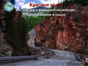 Красные врата это ущелье с каскадом водопадов , прорубленное в скале