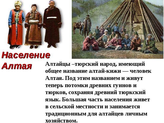 Население Алтая Алтайцы –тюрский народ, имеющий общее название алтай-кижи—...