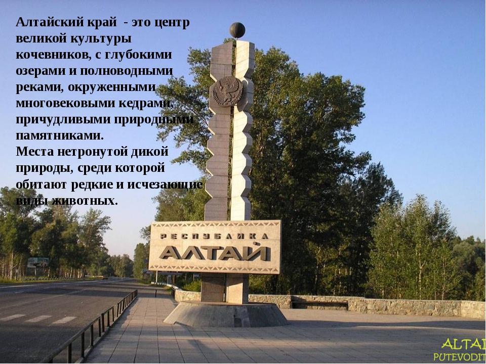 Скала 4 брата Алтайский край - это центр великой культуры кочевников, с глуб...