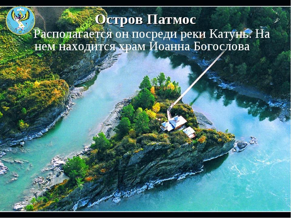 Остров Патмос Располагается он посреди реки Катунь. На нем находится храм Иоа...