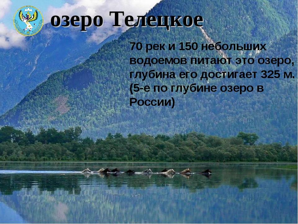 озеро Телецкое 70 рек и 150 небольших водоемов питают это озеро, глубина его...