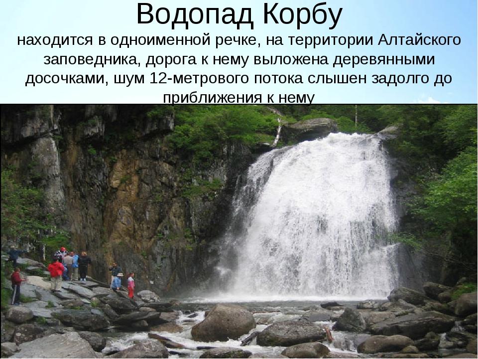 Водопад Корбу находится в одноименной речке, на территории Алтайского заповед...