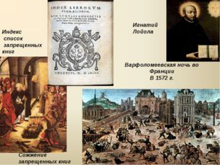 Индекс список запрещенных книг Сожжение запрещенных книг Варфоломеевская ночь