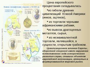 Цена европейского процветания складывалась из гибели древних цивилизаций Южно