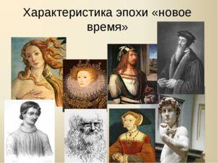 Характеристика эпохи «новое время»