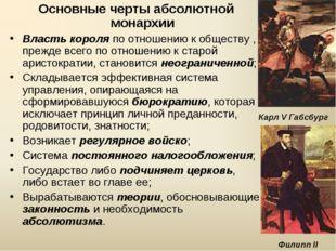 Основные черты абсолютной монархии Власть короля по отношению к обществу , пр