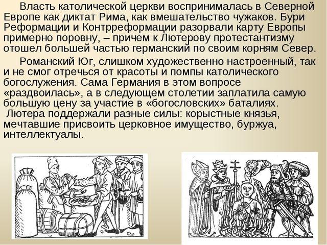 Власть католической церкви воспринималась в Северной Европе как диктат Рима,...