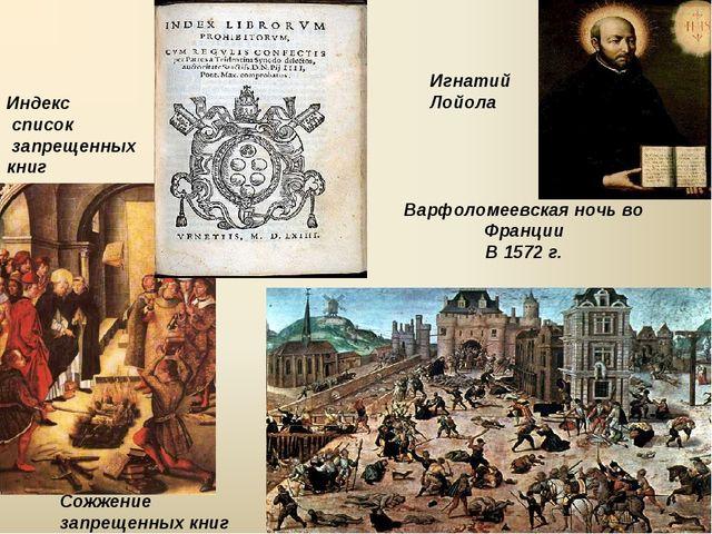 Индекс список запрещенных книг Сожжение запрещенных книг Варфоломеевская ночь...