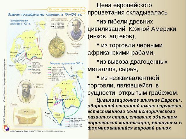 Цена европейского процветания складывалась из гибели древних цивилизаций Южно...
