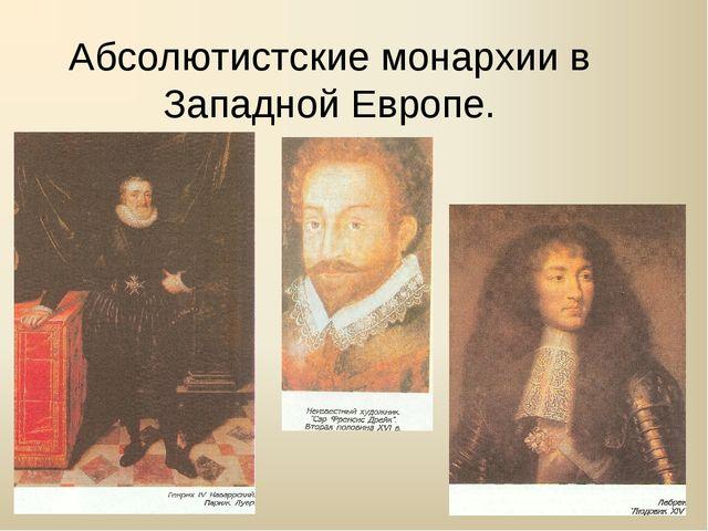 Абсолютистские монархии в Западной Европе.