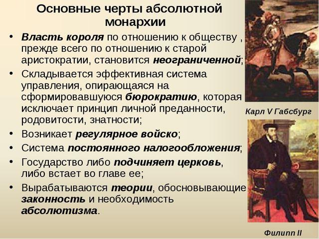 Основные черты абсолютной монархии Власть короля по отношению к обществу , пр...