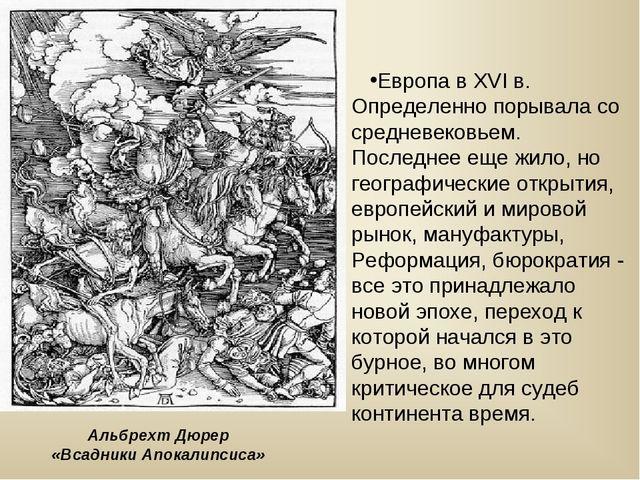 Европа в XVI в. Определенно порывала со средневековьем. Последнее еще жило, н...