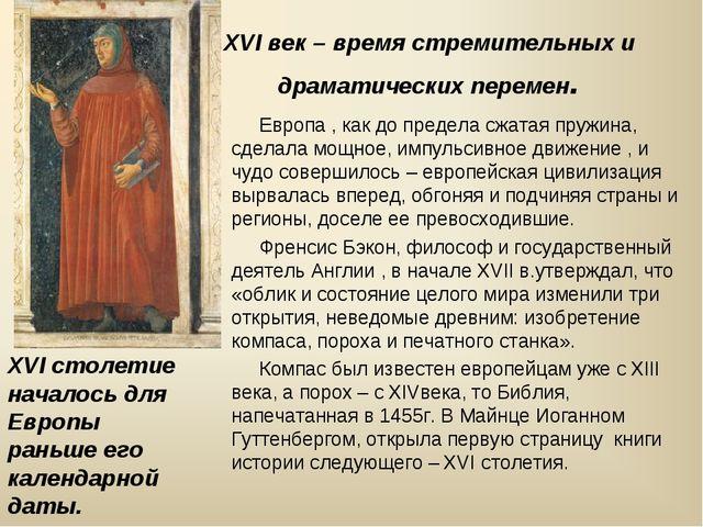 XVI век – время стремительных и драматических перемен. XVI столетие началось...