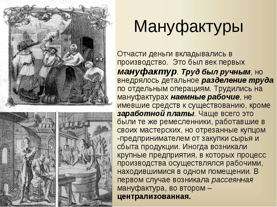 Мануфактуры Отчасти деньги вкладывались в производство. Это был век первых ма...