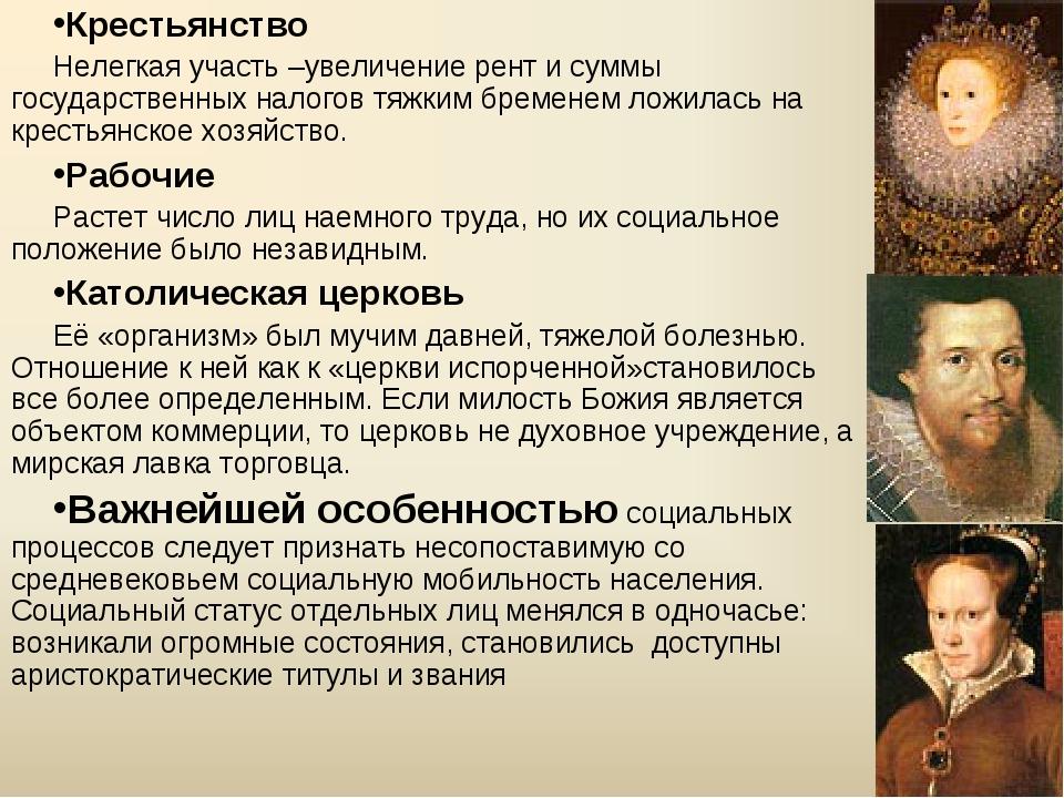 Крестьянство Нелегкая участь –увеличение рент и суммы государственных налогов...