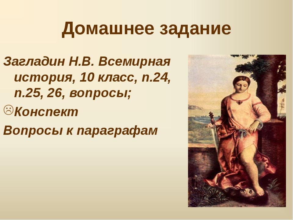 Домашнее задание Загладин Н.В. Всемирная история, 10 класс, п.24, п.25, 26, в...