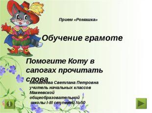 Медведева Светлана Петровна учитель начальных классов Макеевской общеобразов