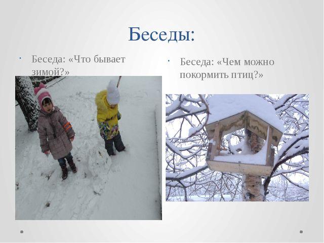 Беседы: Беседа: «Что бывает зимой?»