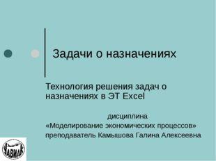 Задачи о назначениях Технология решения задач о назначениях в ЭТ Excel дисцип