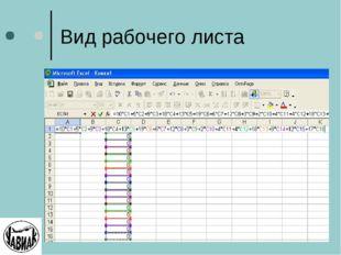 Вид рабочего листа