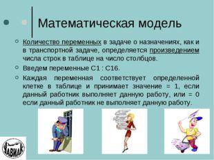 Математическая модель Количество переменных в задаче о назначениях, как и в т