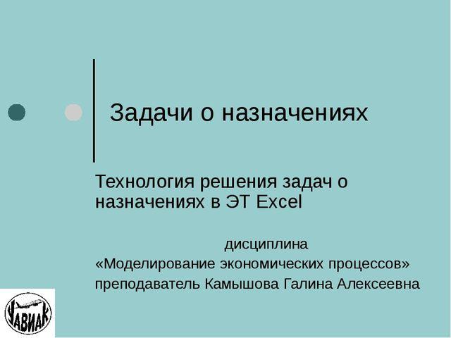 Задачи о назначениях Технология решения задач о назначениях в ЭТ Excel дисцип...