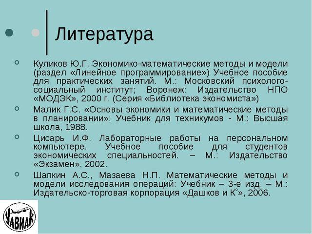 Литература Куликов Ю.Г. Экономико-математические методы и модели (раздел «Лин...