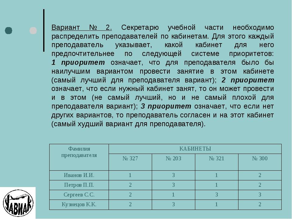 Вариант № 2. Секретарю учебной части необходимо распределить преподавателей п...