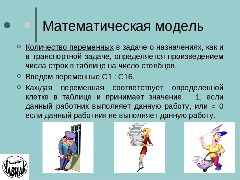 Математическая модель Количество переменных в задаче о назначениях, как и в т...