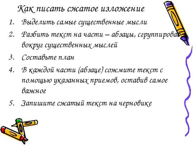 Как писать сжатое изложение Выделить самые существенные мысли Разбить текст н...