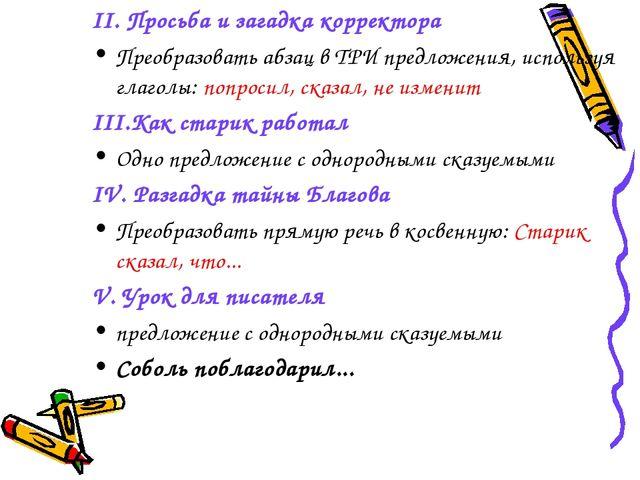 II. Просьба и загадка корректора Преобразовать абзац в ТРИ предложения, испол...