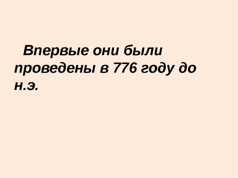 Впервые они были проведены в 776 году до н.э.