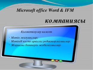 Microsoft office Word & IFM компаниясы Қызметкерлер қажет Мәтін жазушылар; Мә