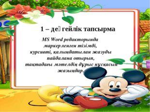 1 – деңгейлік тапсырма MS Word редакторында маркерленген тізімді, курсивті, қ