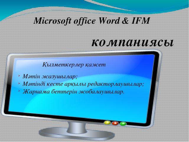 Microsoft office Word & IFM компаниясы Қызметкерлер қажет Мәтін жазушылар; Мә...