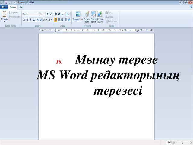 Мынау терезе MS Word редакторының терезесі