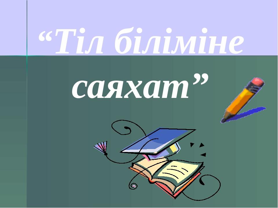 """""""Тіл біліміне саяхат"""""""