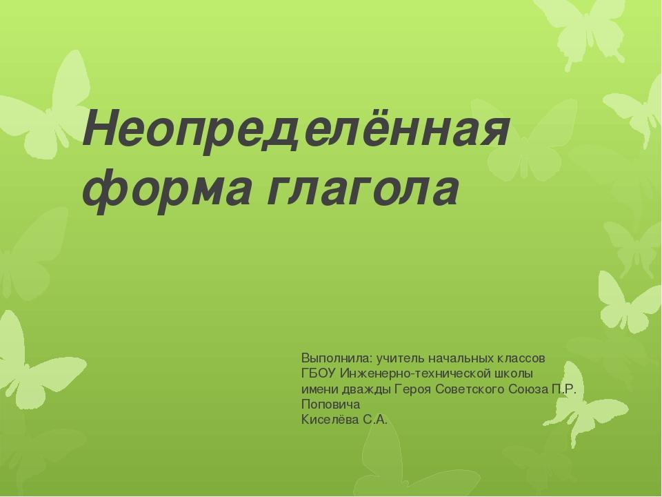 Неопределённая форма глагола Выполнила: учитель начальных классов ГБОУ Инжене...