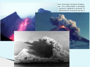 Вулкан Камчатки Безымянный расположен на юго-восточном склоне потухшего вулк
