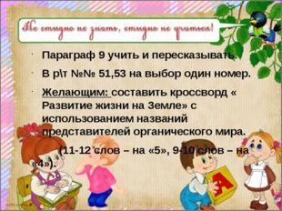 Параграф 9 учить и пересказывать. В р\т №№ 51,53 на выбор один номер. Желающ
