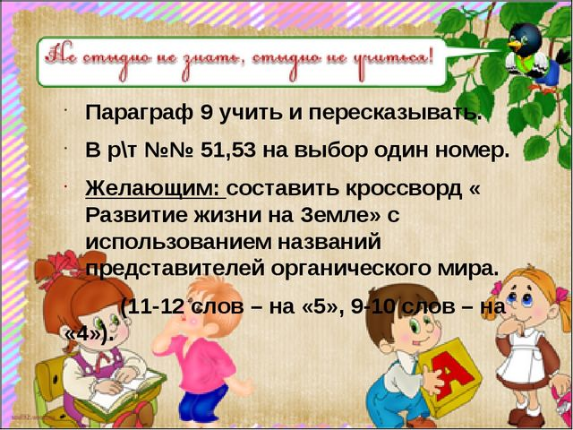 Параграф 9 учить и пересказывать. В р\т №№ 51,53 на выбор один номер. Желающ...