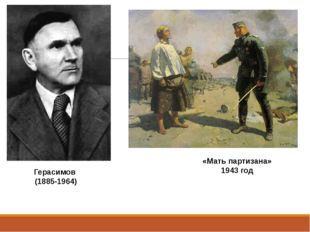Герасимов (1885-1964) «Мать партизана» 1943 год
