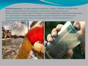Промышленность.В индустриально развитых странах главным потребителем воды и