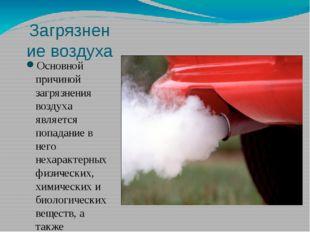 Загрязнение воздуха Основной причиной загрязнения воздуха является попадание