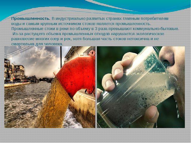 Промышленность.В индустриально развитых странах главным потребителем воды и...