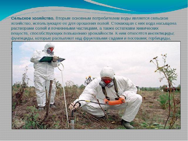 Сельское хозяйство.Вторым основным потребителем воды является сельское хозяй...