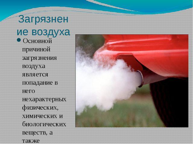 Загрязнение воздуха Основной причиной загрязнения воздуха является попадание...