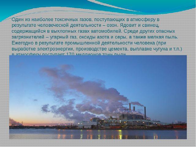 Один из наиболее токсичных газов, поступающих в атмосферу в результате челове...