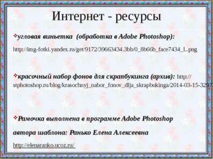 Интернет - ресурсы угловая виньетка (обработка в Adobe Photoshop): http://img